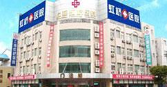 上海看胎记最好的医院上海虹桥医院